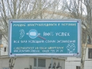 Advertising on our mykronaushnykov Bigboards of Ukraine